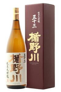 楯野川(たてのかわ)純米大吟醸三十三1800ml※クール便発送
