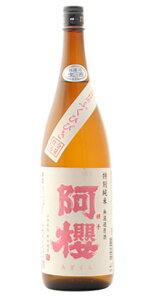 ☆【日本酒】阿櫻(あざくら)特別純米生原酒ふくひびき1800ml※クール便発送