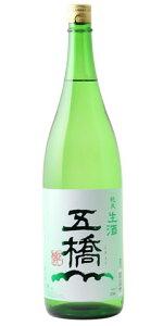 ☆【日本酒/夏酒】五橋(ごきょう)純米生酒1800ml※クール便発送