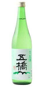 ☆【日本酒/夏酒】五橋(ごきょう)夏純米生720ml※クール便発送