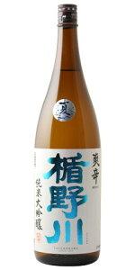 ☆【日本酒/夏酒】楯野川(たてのかわ)純米大吟醸爽辛1800ml