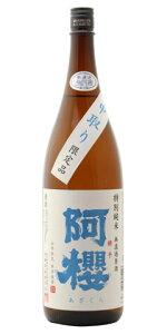 ☆【日本酒】阿櫻(あざくら)特別純米無濾過生原酒中取り1800ml※クール便発送