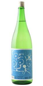☆【日本酒/夏酒】諏訪泉(すわいずみ)純米吟醸満天星(まんてんせい)そら生酒1800ml※クール便発送