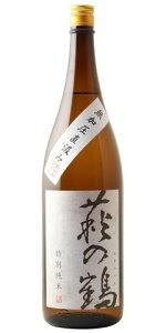 ☆【日本酒】萩の鶴(はぎのつる)特別純米無加圧直汲み1800ml※クール便発送