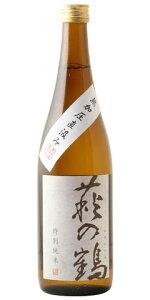 ☆【日本酒】萩の鶴(はぎのつる)特別純米無加圧直汲み720ml※クール便発送