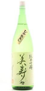 ☆【日本酒ひやおろし】美寿々(みすず)純米吟醸ひやおろし1800ml
