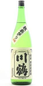 ☆【日本酒ひやおろし】川鶴(かわつる)純米無濾過原酒秋あがりさぬきよいまい1800ml