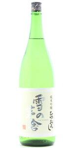 ☆【日本酒ひやおろし】雪の茅舎純米吟醸ひやおろし1800ml