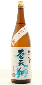 ☆【日本酒ひやおろし】蒼天翔(そうてんしょう)特別純米ひやおろし1800ml