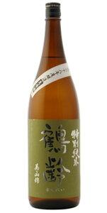☆【日本酒しぼりたて】鶴齢(かくれい)特別純米美山錦無濾過生原酒1800ml※クール便発送