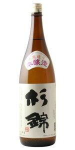 ☆【日本酒】杉錦(すぎにしき)山廃造り本醸造1800ml