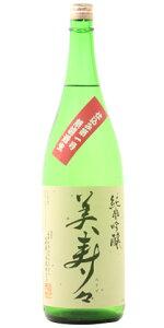 ☆【日本酒/しぼりたて】美寿々(みすず)純米吟醸おりがらみ無濾過生原酒1800ml※クール便発送
