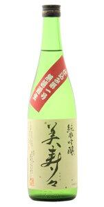 ☆【日本酒/しぼりたて】美寿々(みすず)純米吟醸仕込み第一号無濾過生720ml※クール便発送