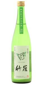 ☆【日本酒/しぼりたて】竹雀(たけすずめ)純米うすにごり生超辛口720ml※クール便発送