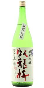 ☆【日本酒】臥龍梅(がりゅうばい)純米吟醸袋吊り雫酒1800ml※クール便発送