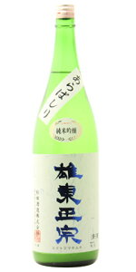 ☆【日本酒】雄東正宗(ゆうとうまさむね)純米吟醸1800ml