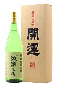 ☆・【日本酒】開運(かいうん)大吟醸伝・波瀬正吉1800ml
