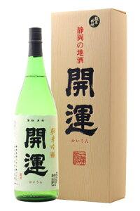 ☆・【日本酒】開運(かいうん)特撰純米吟醸1800ml