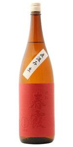 ☆【日本酒/しぼりたて】春霞(はるかすみ)純米赤ラベル直汲み生1800ml※クール便発送