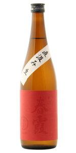 ☆【日本酒/しぼりたて】春霞(はるかすみ)純米赤ラベル直汲み生720ml※クール便発送
