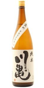 ☆【日本酒】川亀(かわかめ)純米無濾過生原酒H27BY責めブレン1800ml※クール便発送