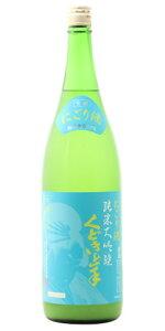 ☆【日本酒】くどき上手純米大吟醸生にごり酒亀の尾44%1800ml※クール便発送