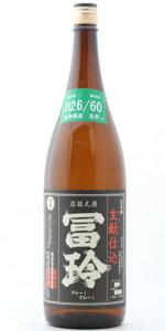 ☆【日本酒】冨玲(ふれー)生モト仕込玉栄26/60黒ラベル1800ml