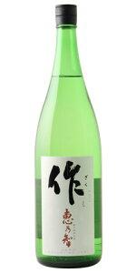 ☆【日本酒】作(ざく)純米恵乃智1800ml