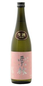 ☆【日本酒栗林(りつりん)純米生酒六郷東根(ピンクラベル)720ml※クール便発送