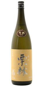 ☆【日本酒】栗林(りつりん)純米生酒金沢西根(クリームラベル)1800ml※クール便発送