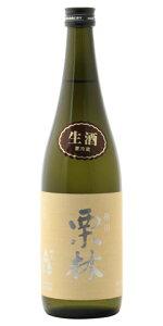 ☆【日本酒】栗林(りつりん)純米生酒金沢西根(クリームラベル)720ml※クール便発送