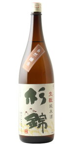 ☆【日本酒】杉錦(すぎにしき)自然醸造生もと純米1800ml