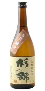 ☆【日本酒】杉錦(すぎにしき)自然醸造生もと純米720ml