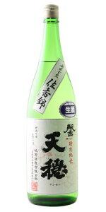 ☆【日本酒】天穏(てんおん)特別純米馨(かおる)無濾過生原酒1800ml※クール便発送