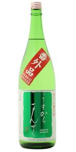 ☆【日本酒】まんさくの花特別純米生原酒直汲み1800ml※クール便発送