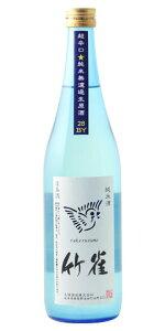 ☆【日本酒/夏酒】竹雀(たけすずめ)純米無濾過生原酒超辛口720ml※クール便発送