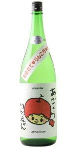 ☆【日本酒/夏酒】あざくら純米もぎたてりんごちゃん無濾過生酒1800ml※クール便発送
