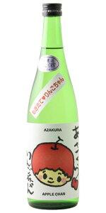 ☆【日本酒/夏酒】あざくら純米もぎたてりんごちゃん無濾過生酒720ml※クール便発送