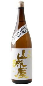 ☆【日本酒】山城屋(やましろや)純米火入1800ml
