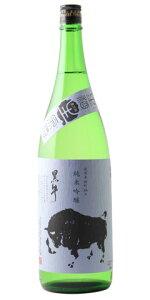 ☆【日本酒】黒牛(くろうし)純米吟醸生原酒雄町青ラベル1800ml※クール便発送