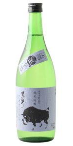 ☆【日本酒】黒牛(くろうし)純米吟醸生原酒雄町青ラベル720ml※クール便発送