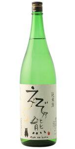 ☆【日本酒】えぞ乃熊(えぞのくま)純米生酒720ml
