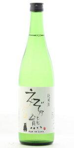 ☆【日本酒】えぞ乃熊(えぞのくま)純米火入(白ラベル)720ml