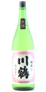 ☆【日本酒】川鶴(かわつる)純米原酒讃州おいでまい1800ml