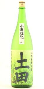 ☆【日本酒】土田(つちだ)山廃純米吟醸1800ml※クール便発送