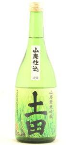 ☆【日本酒】土田(つちだ)山廃純米吟醸720ml※クール便発送