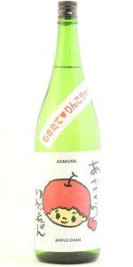 ☆【日本酒】あざくらりんごちゃん低アルコール原酒火入もぎたてりんごちゃん1800ml