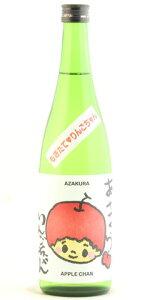 ☆【日本酒】あざくらりんごちゃん低アルコール原酒火入もぎたてりんごちゃん720ml