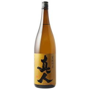 ☆【日本酒】真人(まなびと)生もと純米1800ml