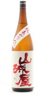 ☆【日本酒】山城屋(やましろや)純米吟醸秋あがり1800ml